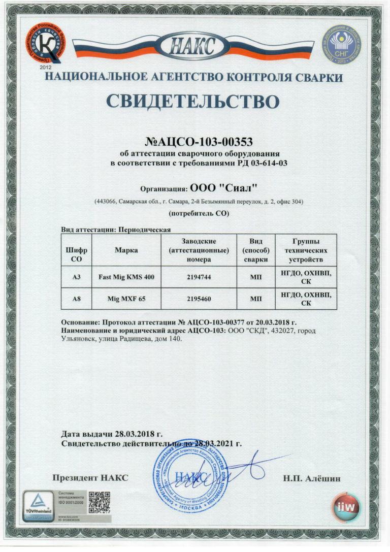 Аттестация НАКС оборудования-1