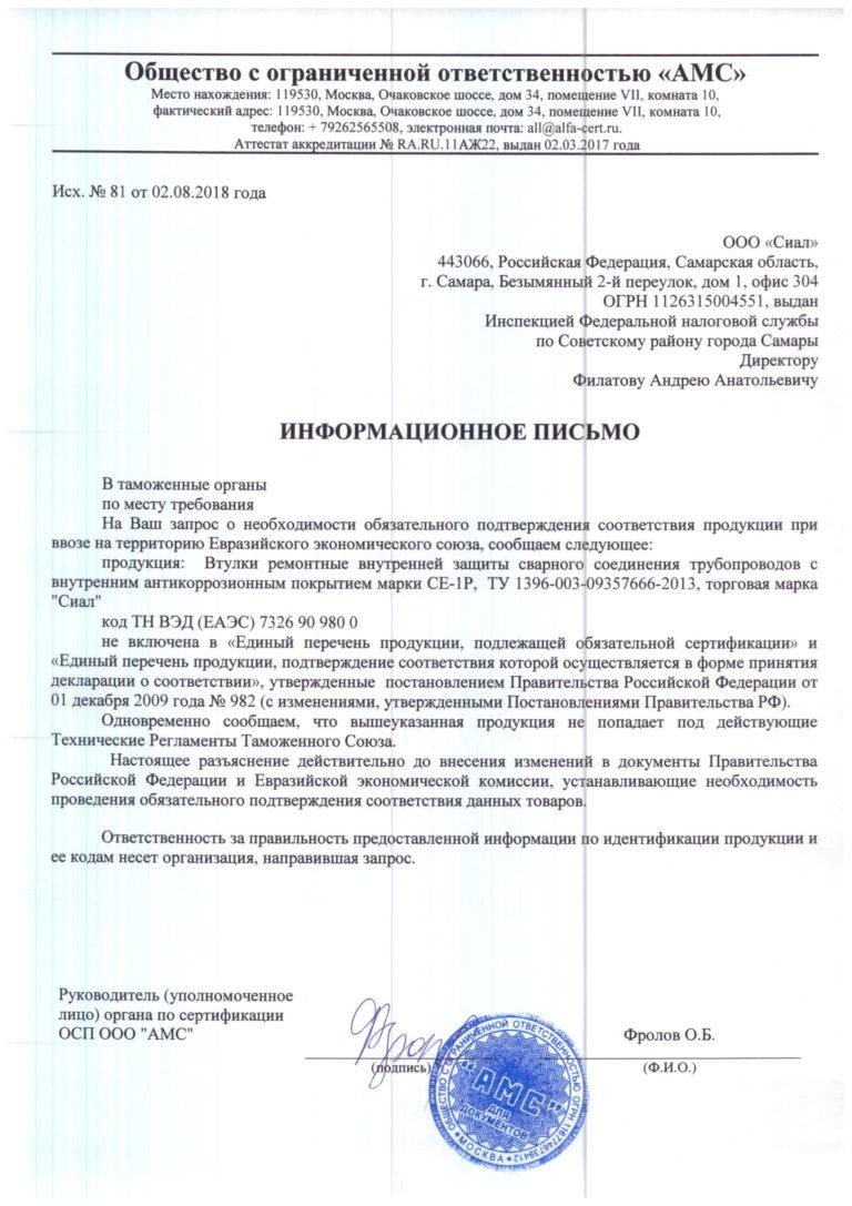 Отказное письмо на втулку ремонтную СЕ-1 Р-1