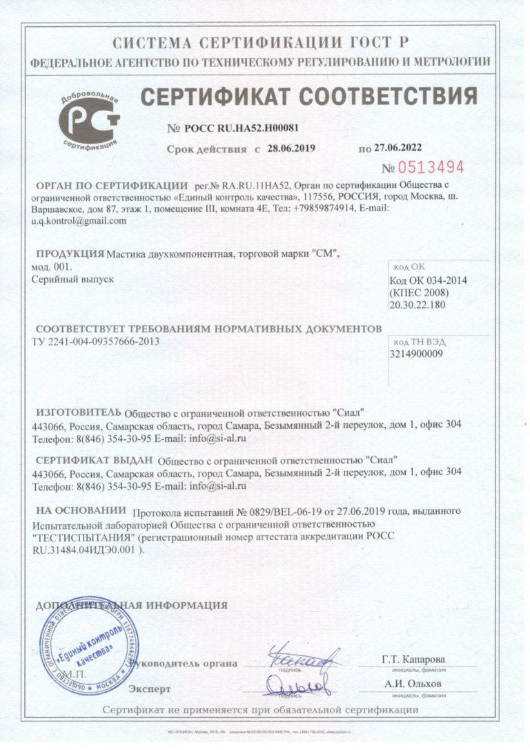 Сертификат соответствия на мастику СМ-1