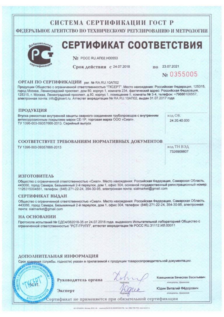 Сертификат соответствия на ремонтную втулку СЕ-1 Р-1