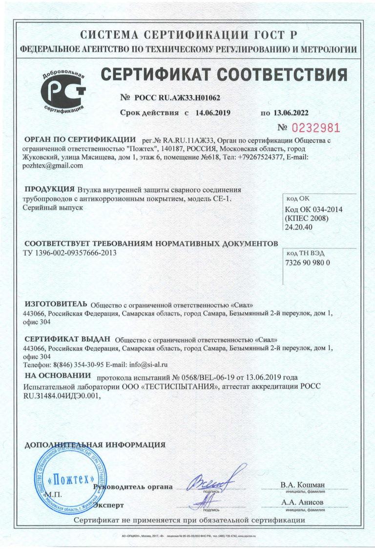 Сертификат соответствия на втулку на втулку СЕ-1-1
