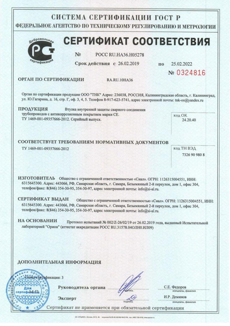 Сертификат соответствия на втулку СЕ-1